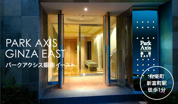 ParkAxis銀座EAST イメージ