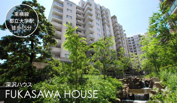 深沢ハウス | 東京の高級賃貸マンションなら[東京レント]