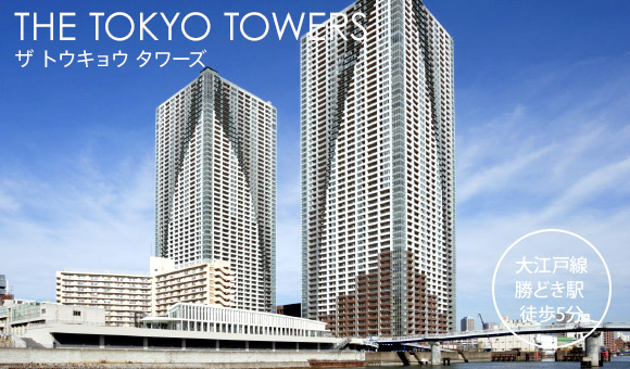 THE TOKYO TOWERS イメージ