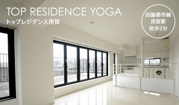 TOP RESIDENCE用賀 イメージ