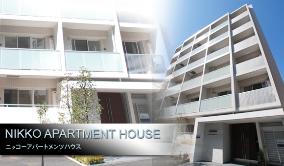 NIKKO APARTMENT HOUSE イメージ