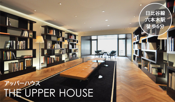 The Upper House イメージ