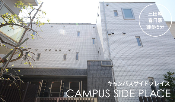 Campus Side Place イメージ