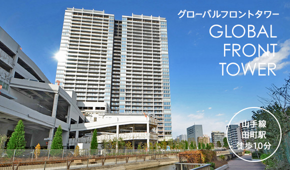 GLOBAL FRONT TOWER イメージ