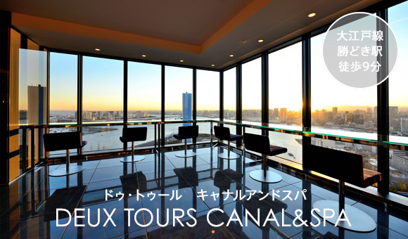 DEUX TOURS CANAL&SPA EAST棟 イメージ
