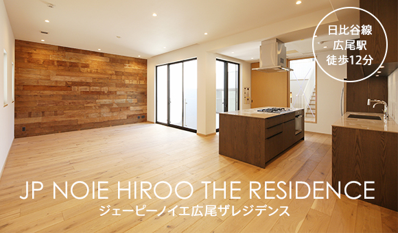 JP noie 広尾 The Residence イメージ